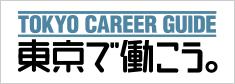 東京で働こう。